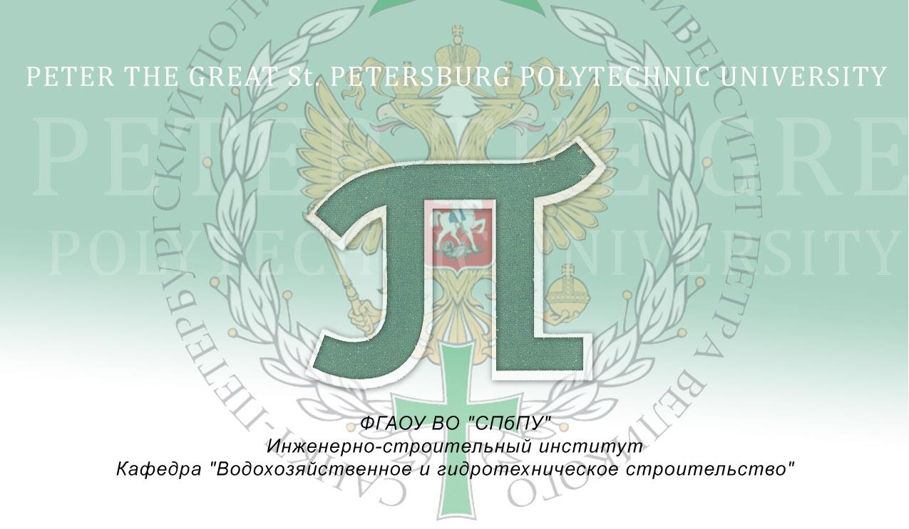 Неделя науки СПбПУ 2015